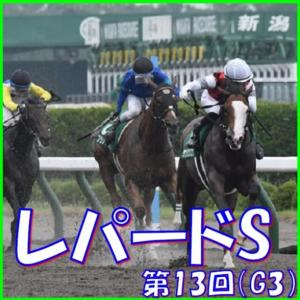 【レパードS(G3)】(2021日刊馬番コンピ指数分析篇)
