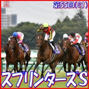 【スプリンターズS(G1)】(2021日刊馬番コンピ指数分析篇)