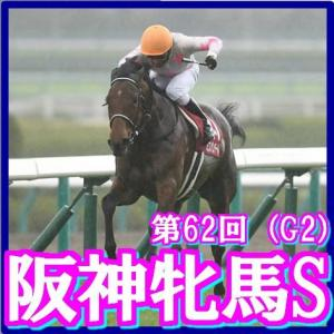 【阪神牝馬S(G2)】(2019日刊馬番コンピ活用術予想篇)