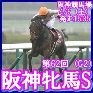 【阪神牝馬S(G2)】(2019インパクトデータ活用術予想篇)