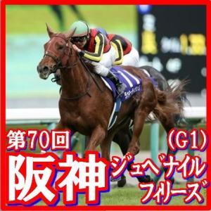 【阪神ジュベナイルフィリーズ(G1)】(2018日刊馬番コンピ活用術予想篇)