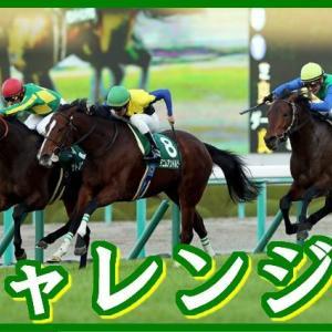 【チャレンジカップ(G3)】(2018TARGET frontier JV活用術予想篇)