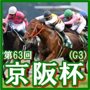【京阪杯(G3)】(2018日刊馬番コンピ活用術予想篇)