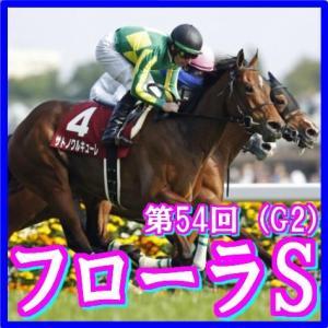 【フローラステークス(G2)】(2019日刊馬番コンピ活用術予想篇)