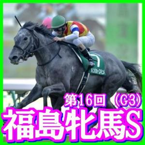 【福島牝馬S(G3)】(2019日刊馬番コンピ活用術予想篇)