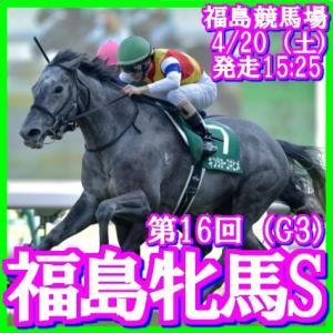 【福島牝馬S(G3)】(2019インパクトデータ活用術予想篇)