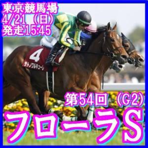 【フローラステークス(G2)】(2019インパクトデータ活用術予想篇)