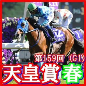 【天皇賞・春(G1)】(2019日刊馬番コンピ活用術予想篇)