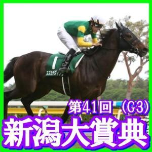 【新潟大賞典(G3)】(2019日刊馬番コンピ活用術予想篇)