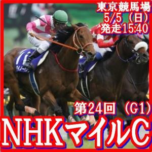 【NHKマイルカップ(G1)】(2019インパクトデータ活用術予想篇)