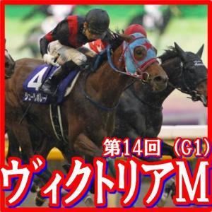【ヴィクトリアマイル(G1)】(2019日刊馬番コンピ活用術予想篇)