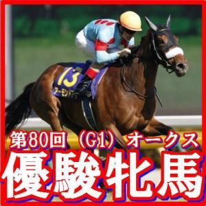 【優駿牝馬~オークス(G1)】(2019日刊馬番コンピ活用術予想篇)