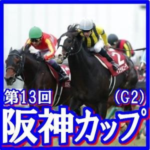 【阪神カップ(G2)】(2018日刊馬番コンピ活用術予想篇)