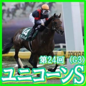 【ユニコーンS(G3)】(2019日刊馬番コンピ活用術予想篇)