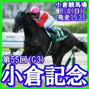 【小倉記念(G3)】(2019インパクトデータ活用術予想篇)