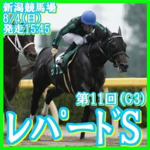 【レパードステークス(G3)】(2019インパクトデータ活用術予想篇)