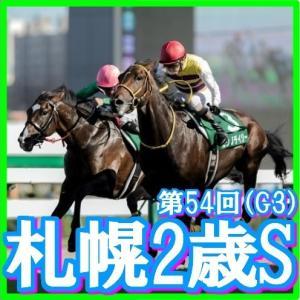 【札幌2歳ステークス(G3)】(2019日刊馬番コンピ活用術予想篇)