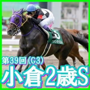 【小倉2歳ステークス(G3)】(2019日刊馬番コンピ活用術予想篇)