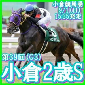 【小倉2歳ステークス(G3)】(2019インパクトデータ活用術予想篇)