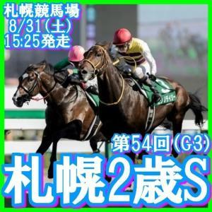 【札幌2歳ステークス(G3)】(2019ハイブリッド指数活用術予想篇)