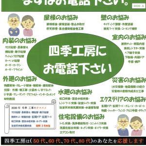 北海道新聞販売所に 持ち込みました。 チラシ チラシ 2020-A