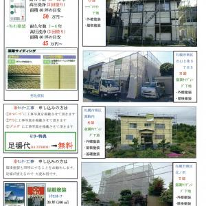 外装工事  モニター募集チラシ 2020-保存版 北海道新聞販売所に 持ち込みました。