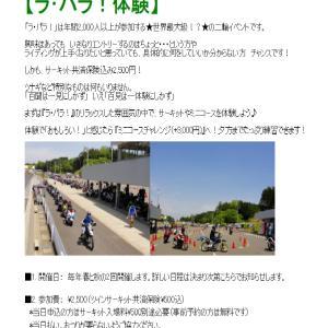 6月7日 鈴鹿ツインサーキット