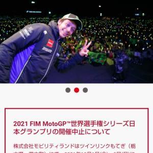 オリンピックは開催でmotoGP日本は中止(-_-)