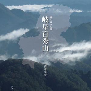 『森の国水の国 岐阜百秀山』本日発売です!