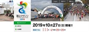 富山マラソン2019旅行計画