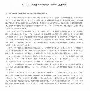 日本陸上競技連盟が策定した「ロードレース再開についてのガイダンス」