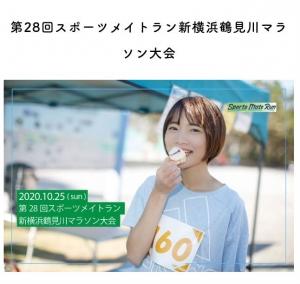 第28回スポーツメイトラン新横浜鶴見川マラソンにエントリーしました