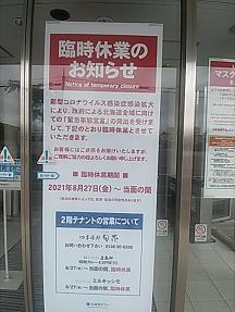 今日から北海道に緊急事態宣言