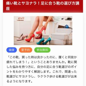 HDC名古屋様にて「足に合う靴の選び方講座」開催のお知らせ