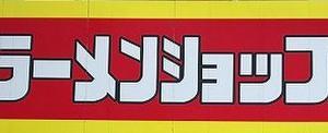 ラーショツーリング① (埼玉県三芳店)