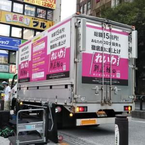 山本太郎さん、選挙活動ボランティア2日目