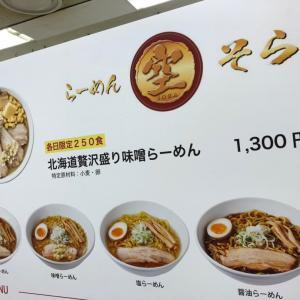 ⚫︎ 秋の大北海道展 ②⚫︎