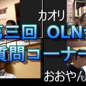 緊急事態宣言中だから、OLN(オンライン飲み)会!