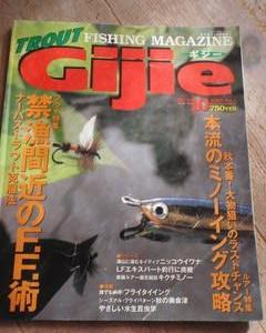 Gijie創刊号!