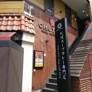 札幌スープカレー チュッタ!(駅南けやき通り)