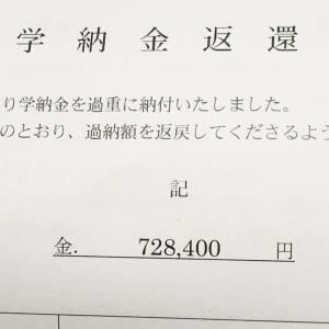 通帳の残高が100万円増えたの。