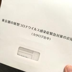 東京都のひとり親コロナ緊急対策