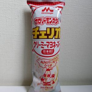 ネタで買う(ノ∀≦。)ノカロリーモンスター☆チェリオ/クリーミーマヨネーズ味