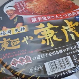 ドラッグストア限定カップ麺/麺や 兼虎♡\(*ˊᗜˋ*)/♡