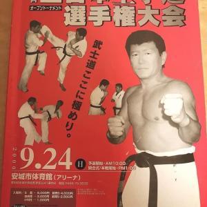 第1回 真樹日佐夫杯全日本空手道選手権大会
