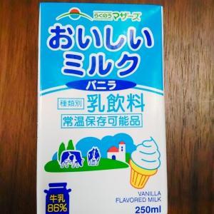 200323 やさしい甘さで飲みやすい! 「おいしいミルクバニラ」