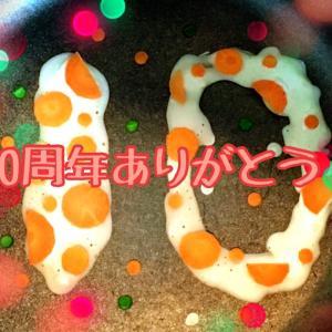 【祝10周年】ありがとうございます!