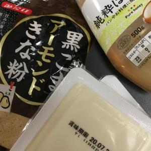 豆腐ときな粉で出来るアイスつくってみた