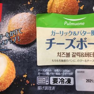 【冷食】チーズボール食べてみたら、あの日を思い出した