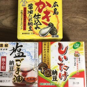 納豆の日に買ったアレな納豆たち